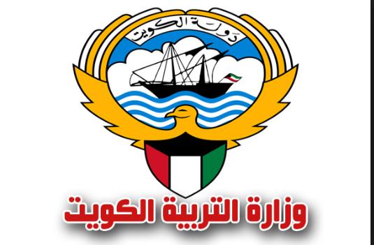 التقويم الدراسي 2018-2019 الكويت المراحل