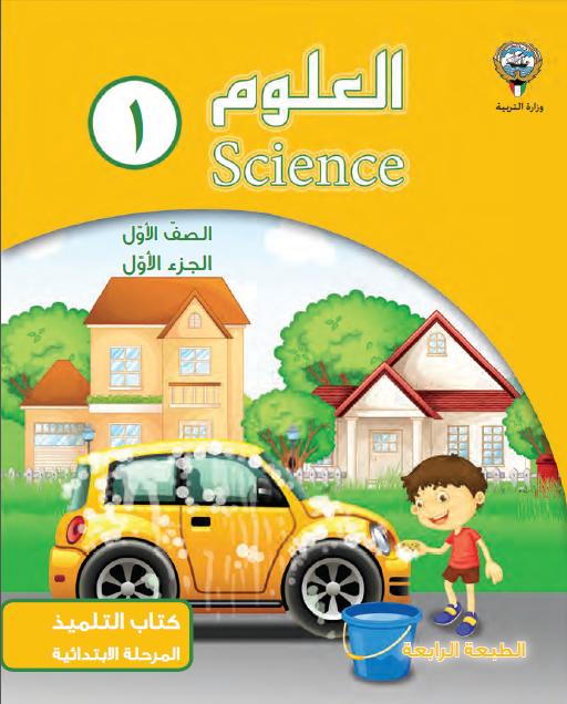 كتاب مادة العلوم للصف الاول