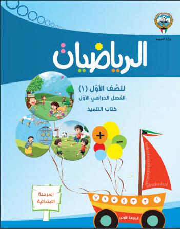 كتاب مادة الرياضيات للصف الاول
