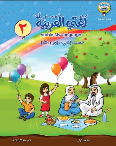 كتاب مادة اللغة العربية الصف