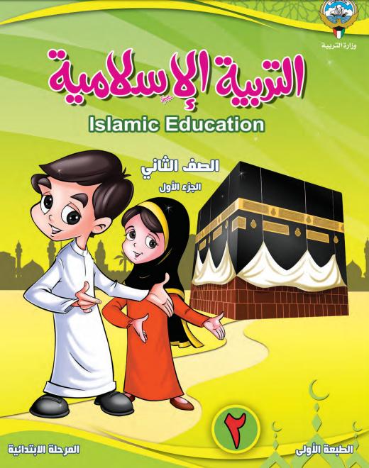 كتاب مادة التربيه الأسلاميه الصف