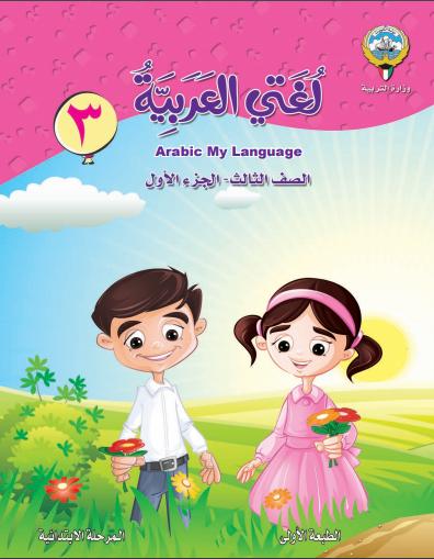 كتاب الطالب مادة اللغة العربية