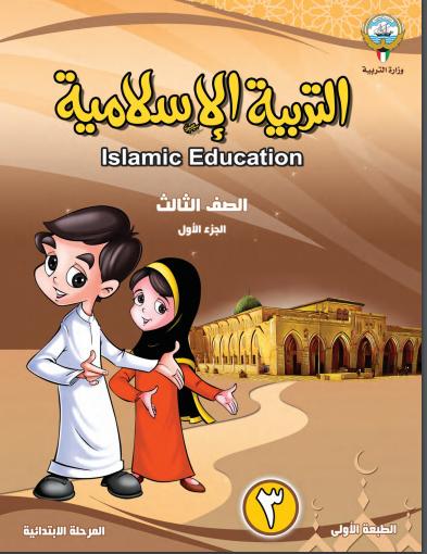 كتاب الطالب مادة التربيه الأسلاميه