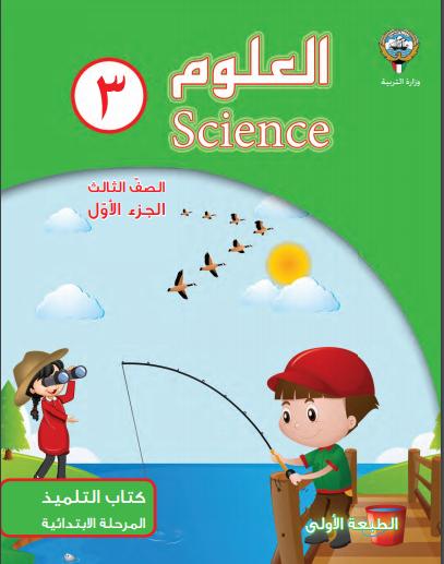 كتاب الطالب مادة العلوم الصف