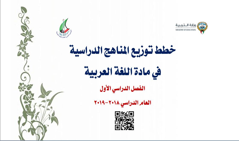 توزيع مناهج اللغة العربية الصف