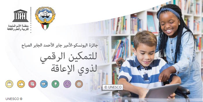 الترشيحات لجائزة اليونسكو- الأمير الأحمد