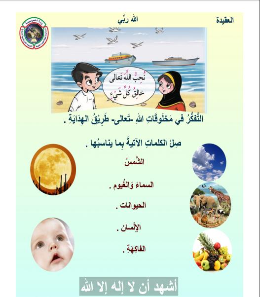 التربيه الأسلاميه الأبتدائي المنهاج الكويتي
