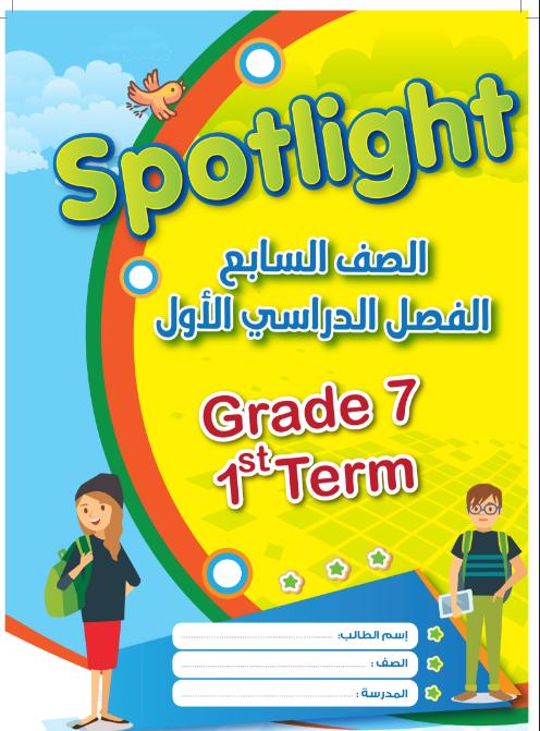 مذكرة spot light انجليزية للصف