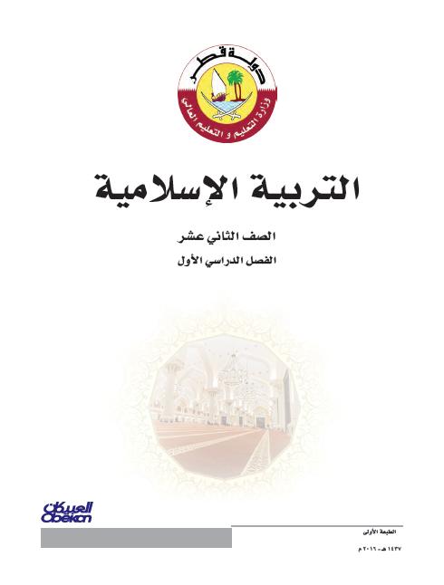 التربيه الأسلاميه الثاني المنهاج القطري