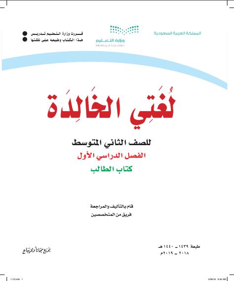 كتاب الطالب مادة لغتي الصف