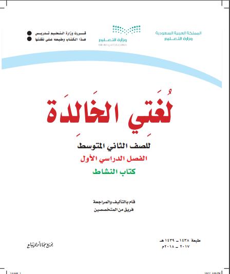 كتاب النشاط مادة لغتي الصف