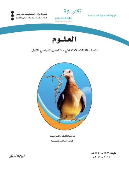 كتاب الطالب مادة العلوم الثالث