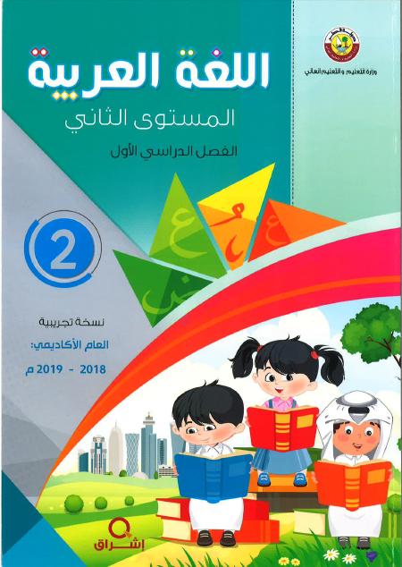 كتاب العلوم للصف السادس الابتدائي الفصل الدراسي الثاني pdf