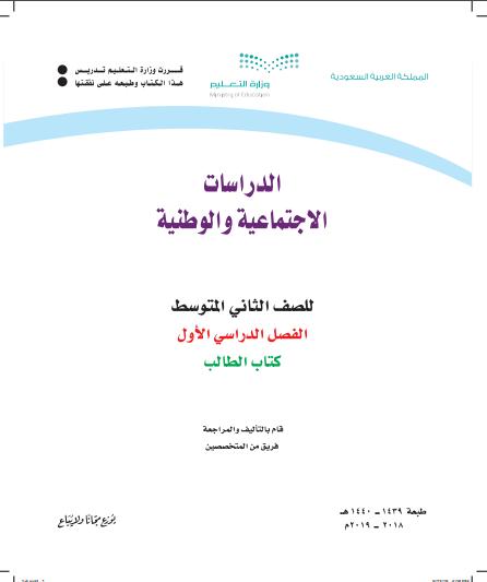 الطالب الدراسات الأجتماعيه والوطنيه الثاني