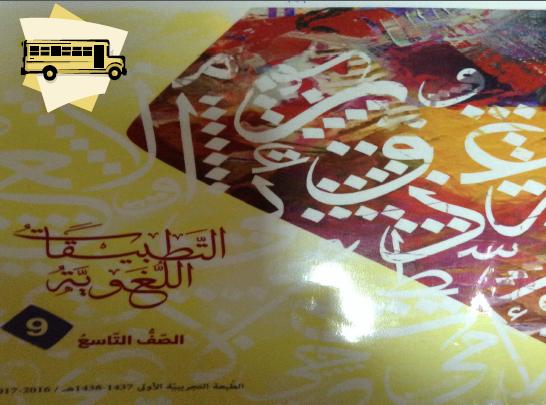 (أكثر الناس نجاحا) اللغة العربية
