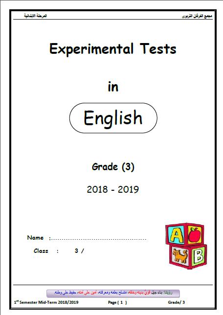 اختبارات