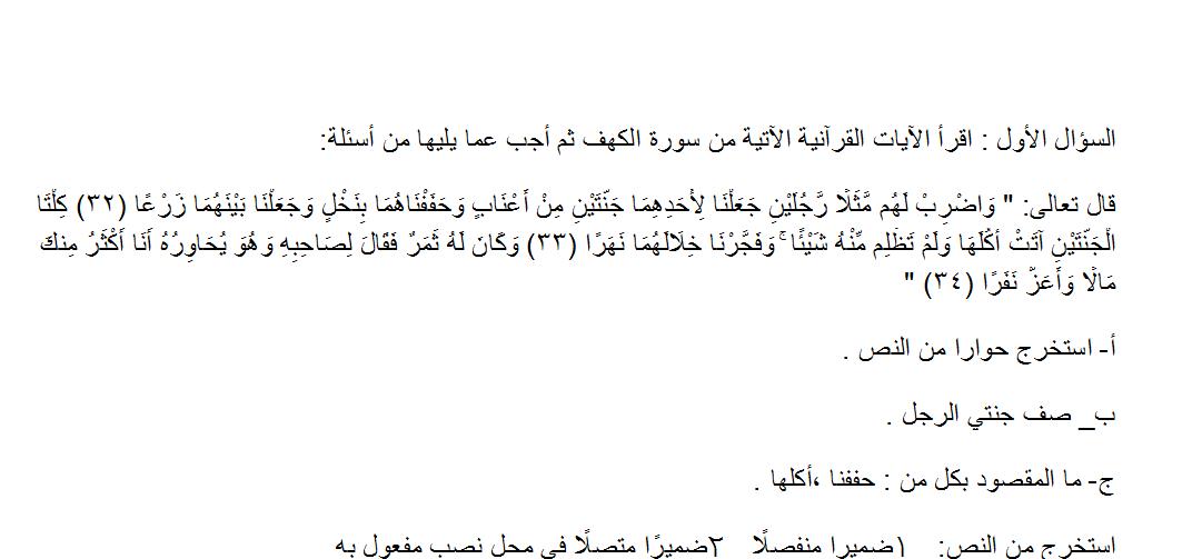 نموذج Word قابل للتعديل الشهر الأول مهارات وقواعد اللغة العربية