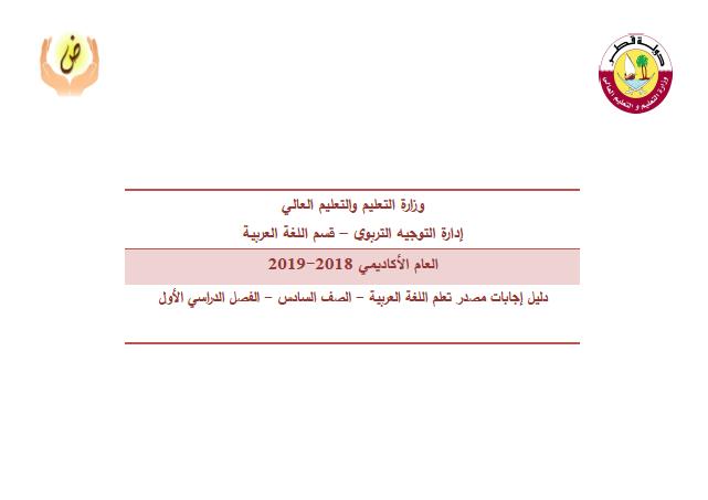 دليل اجابات كتاب مادة اللغة العربية لصف السادس الأبتدائي الفصل