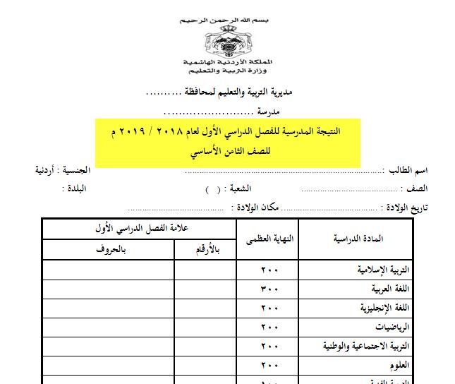 نماذج Word شهادات مدرسية للصف الثامن الفصل الاول منتديات صقر الجنوب
