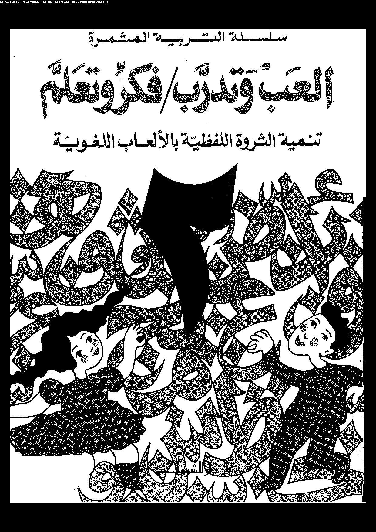 كتاب المتلازمات اللفظية pdf