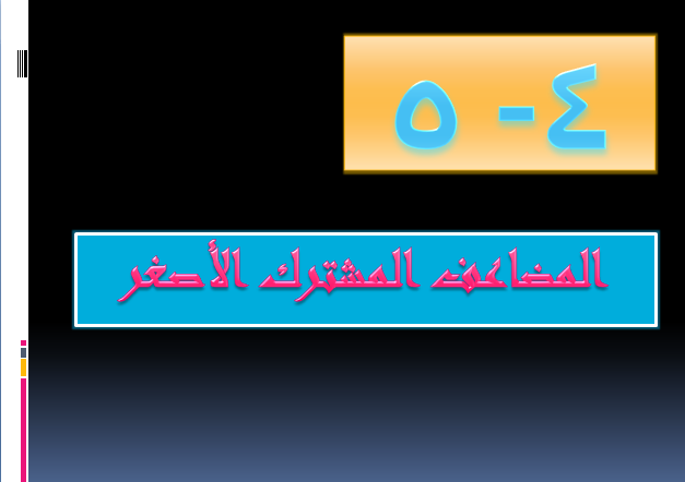 بوربوينت الرياضيات الابتدائي 1440 2019 do.php?img=48505