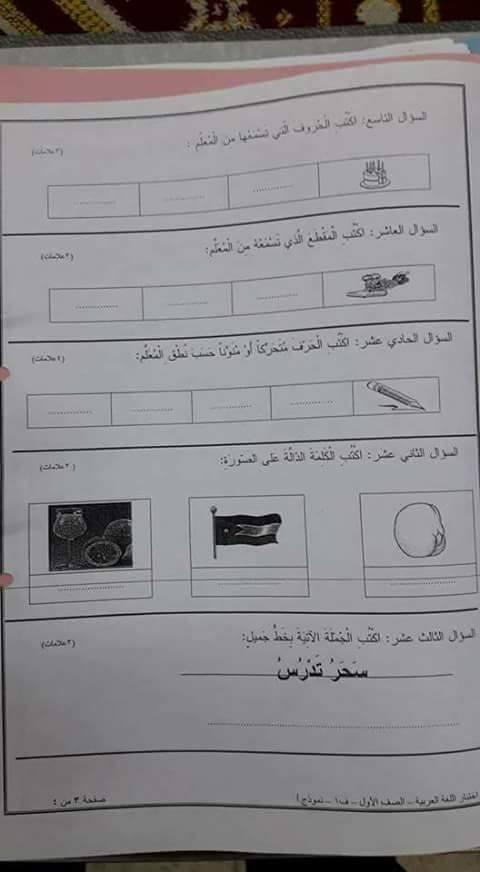 بالصور نموذج للاختبار النهائي لمادة