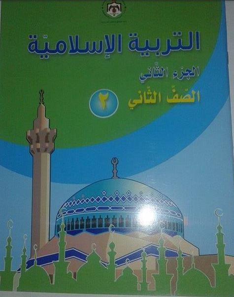 التربية الإسلامية الثاني الأساسي الثاني