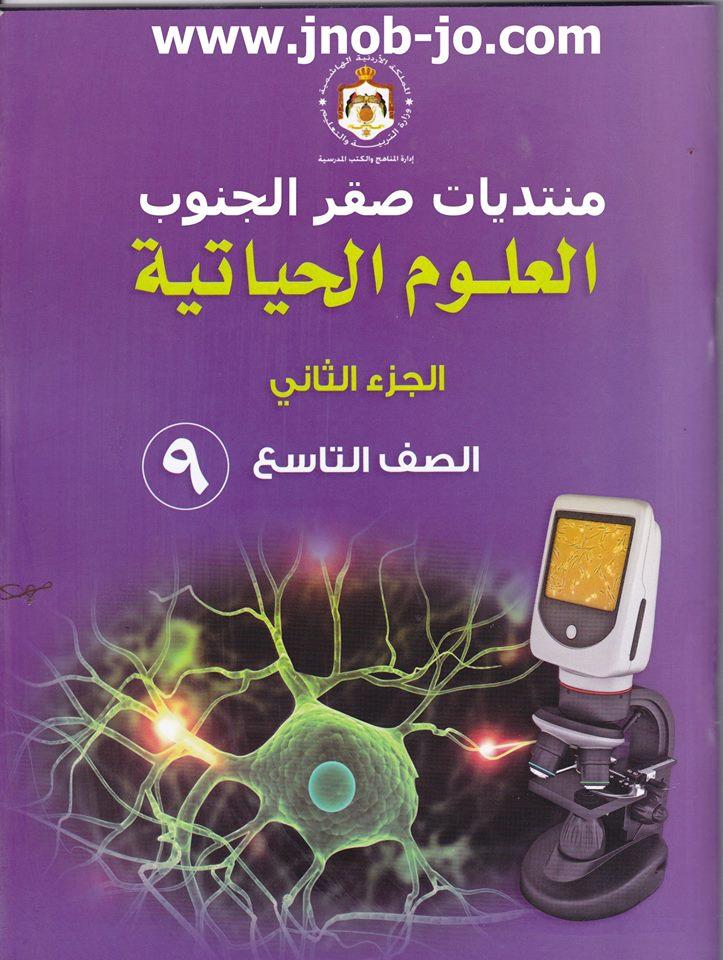كتاب مادة العلوم الحياتية التاسع