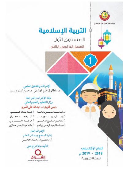 الطالب التربية الاسلامية الثاني المنهاج