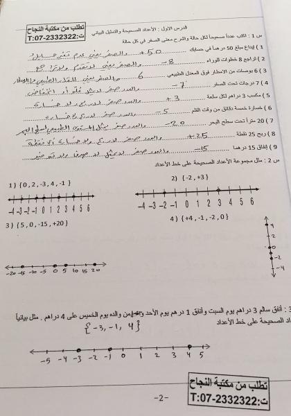أوراق لمادة الرياضيات المتكاملة (مذكرة