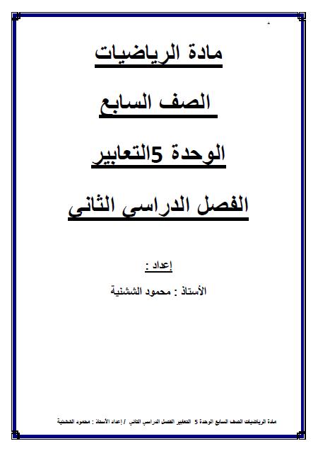 أوراق الوحدة الخامسة (التعابير) لمادة