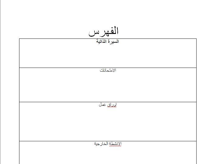Word الدرسات الاجتماعية do.php?img=48505