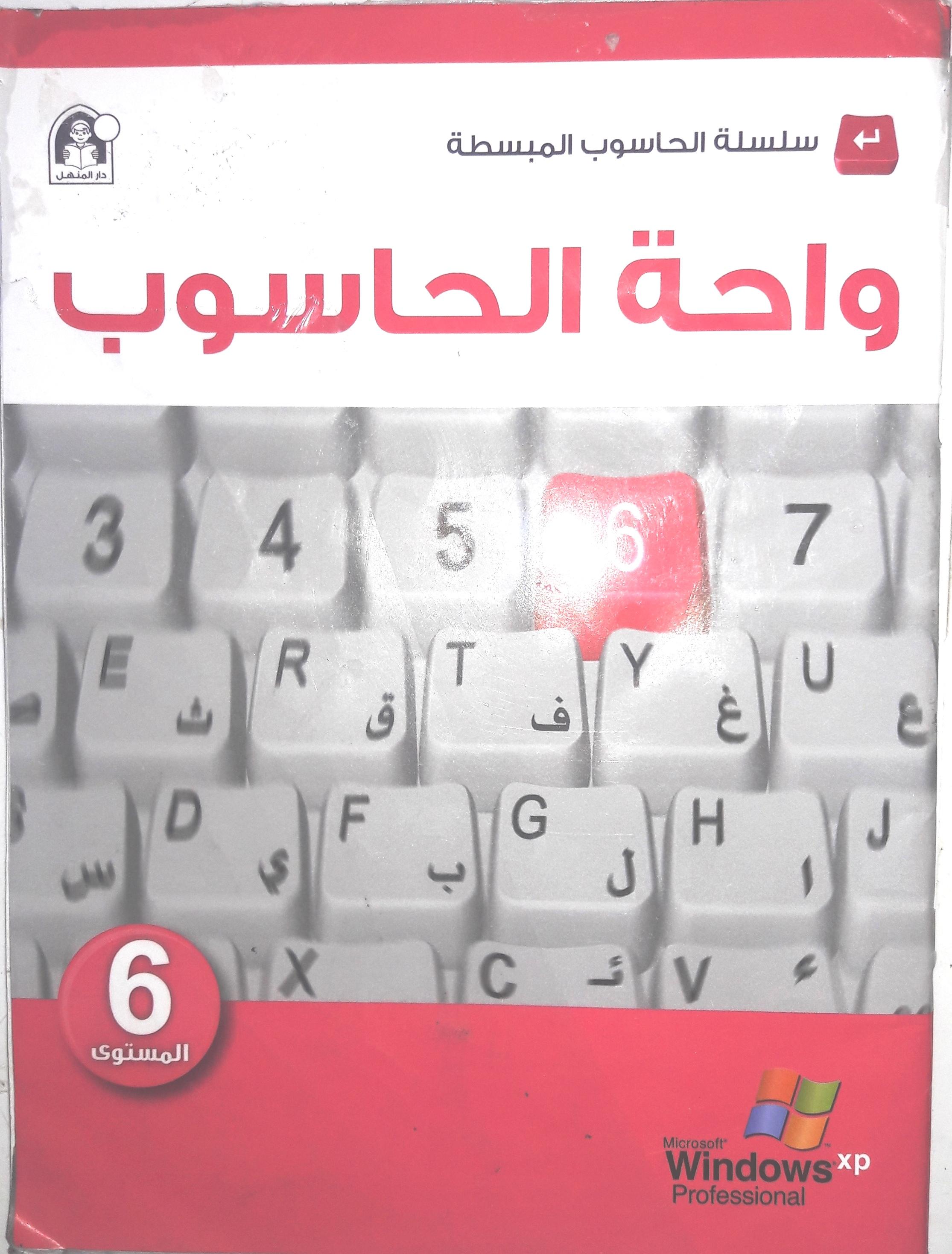 الحاسوب do.php?img=48505