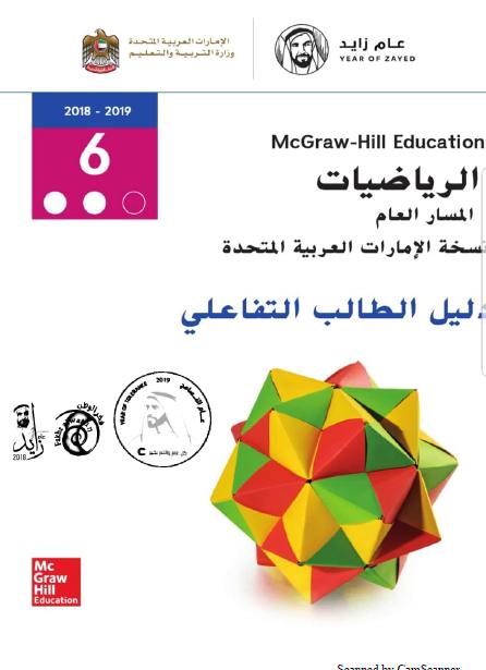 كتاب النشاط التفاعلي لمادة الرياضيات