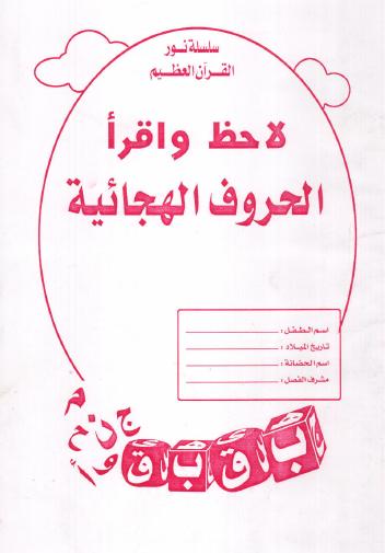الحروف الهجائية العربيه الثاني