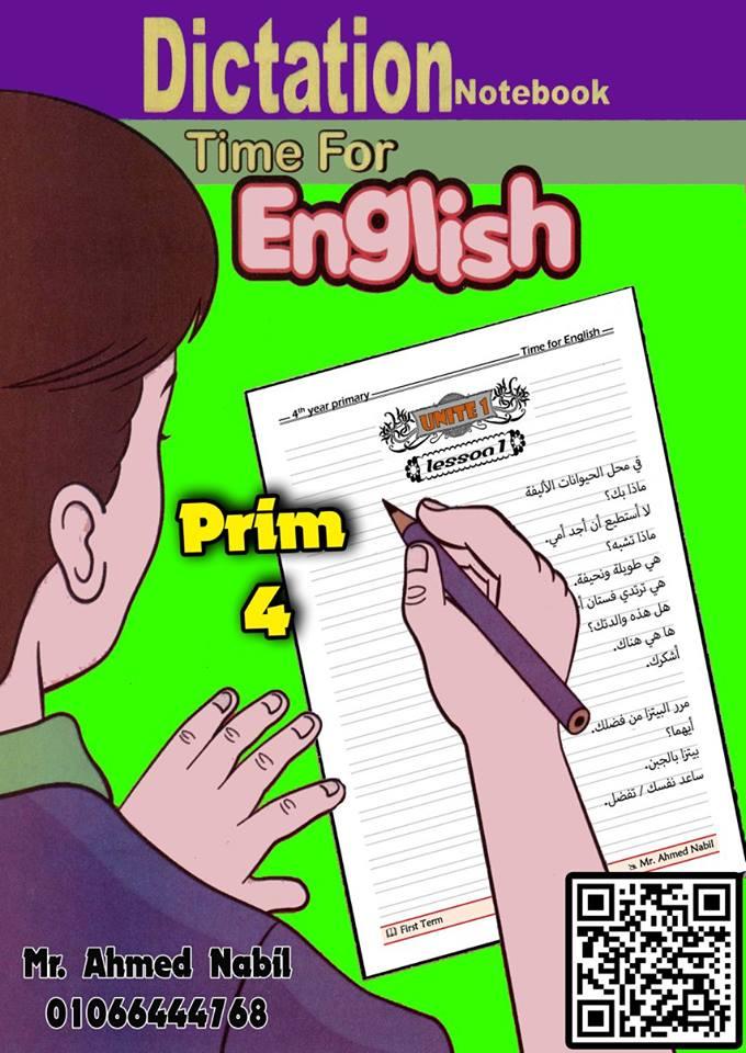الانجليزية