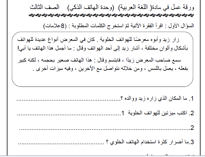 مجموعة نماذج اختبارات شاملة دروس