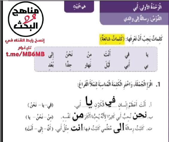 كتاب النشاط لمادة اللغة العربية