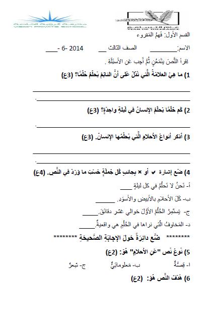 ورقة الاحلام المقروء مادة اللغة