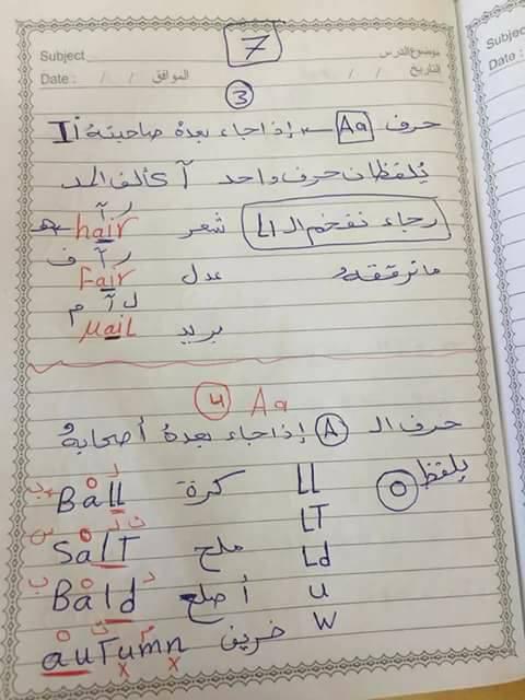الإنجليزية