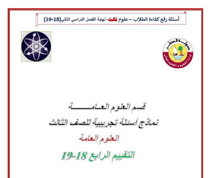 المنهاج القطري:نماذج اختبارات تجريبية -التقييم