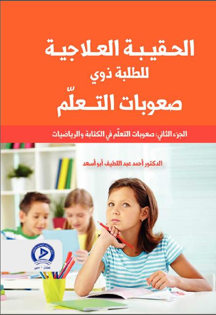 الحقيبة العلاجية للطلبة صعوبات التعلم
