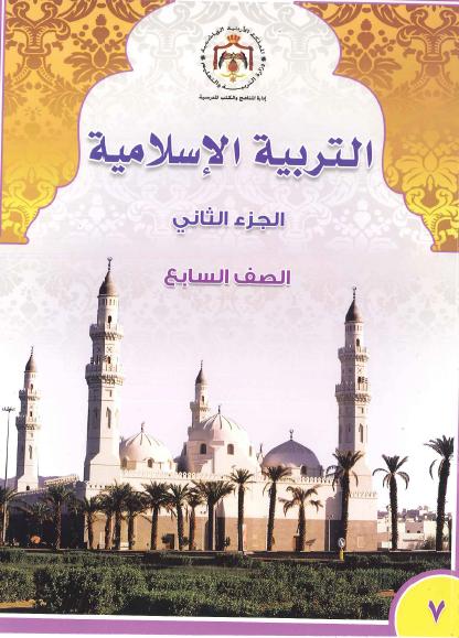 نسخة محوسبة كتاب مادة التربية