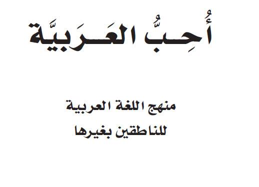 كتاب يحتوي صفحة لغتي العربية
