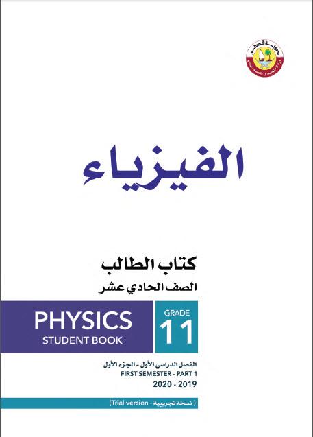 الفيزياء do.php?img=48785