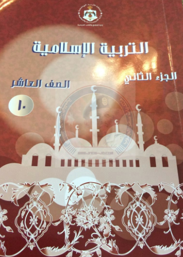 كتاب مادة التربية الإسلامية الصف