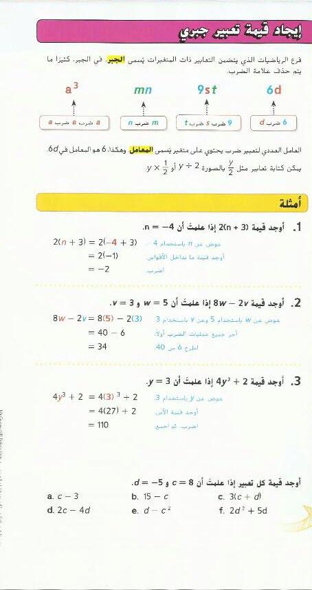 الدرس