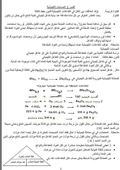 مذكرة مادة العلوم للصف الحادي