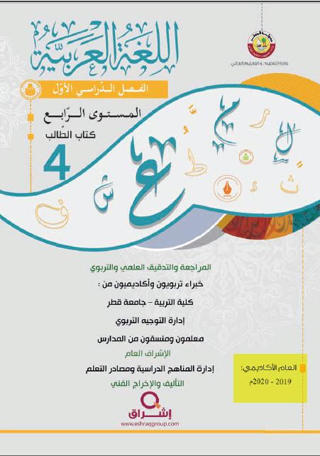تحميل كتاب الاضواء لمادة اللغة العربية للصف الرابع الابتدائي