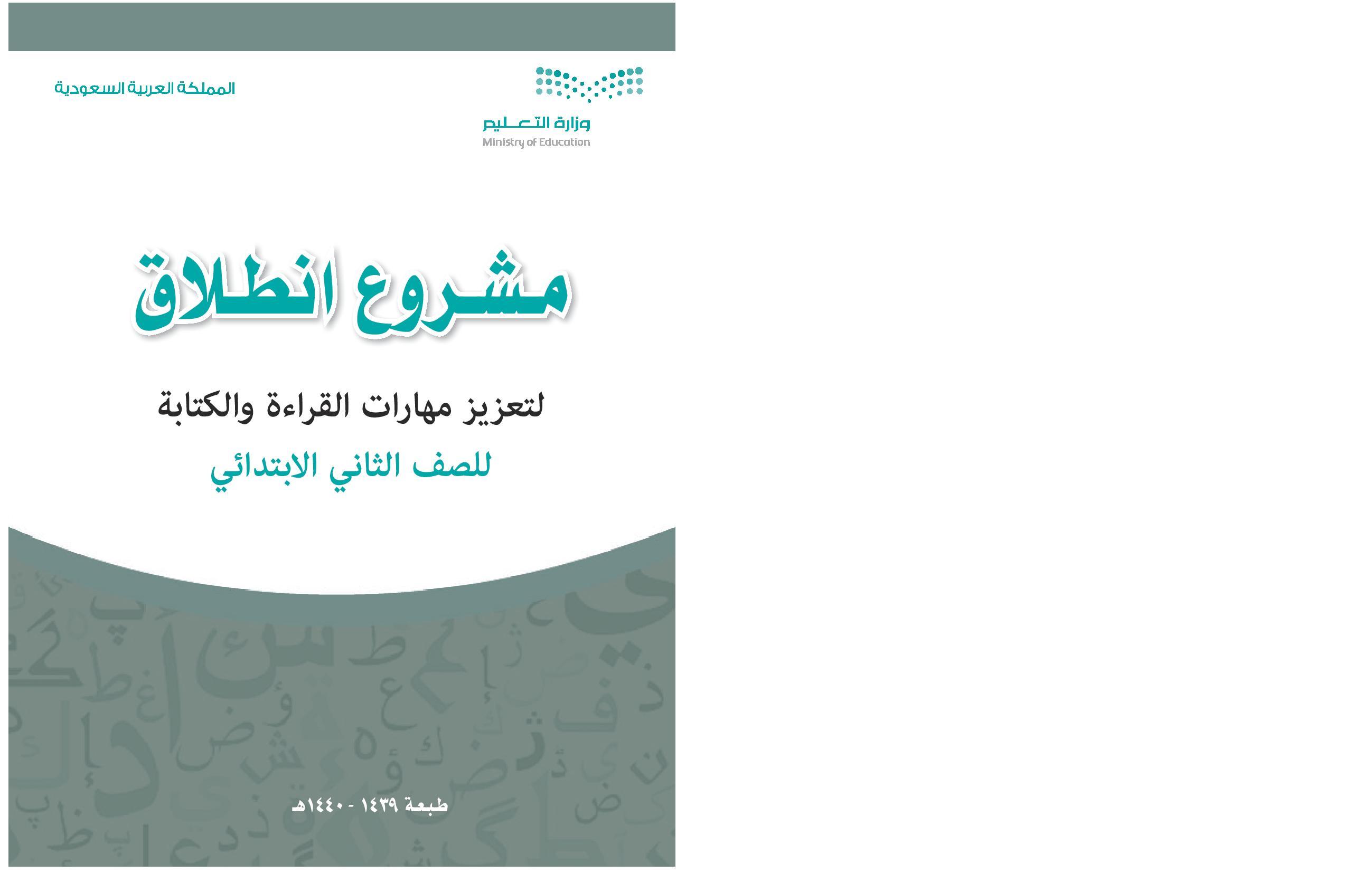 كتاب يحتوي صفحة عربي مشروع